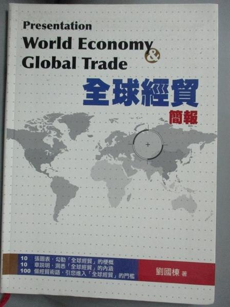 【書寶二手書T2/財經企管_HEA】全球經貿簡報_劉國棟