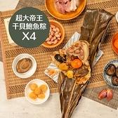 【豐之粽子】超大帝王干貝鮑魚粽(4顆/包)