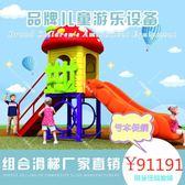 滑滑梯-幼兒園滑梯戶外塑料滑梯 大型兒童滑滑梯秋千玩具 室外游樂場設備 艾莎嚴選YYJ