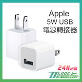 【刀鋒】蘋果充電器 Apple 品質保證 5W 充電頭 旅充頭 豆腐頭 iPhone7 8 X USB 現貨 全新