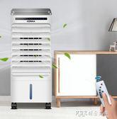 康佳空調扇家用製冷器宿舍靜音電風扇加濕冷氣扇小型移動水冷空調ATF 探索先鋒