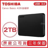 【贈硬碟包】 TOSHIBA 東芝 2TB 行動硬碟 隨身硬碟 外接式硬碟 原廠公司貨 A3 Canvio BASICS III 2T