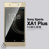 E68精品館 9H鋼化玻璃貼 Sony Xperia XA1 Plus G3426 5.5吋 螢幕保護貼 防刮防爆 鋼膜 貼手機