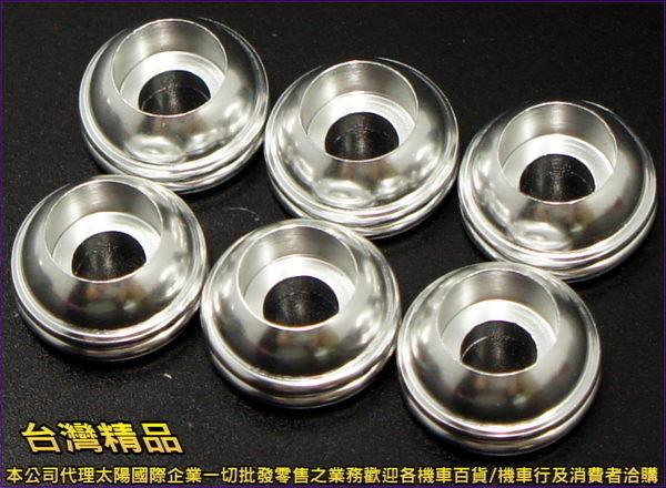 A4710013301-7  台灣機車精品 6MM圓頭貝殼型鋁墊片 銀色6入(現貨+預購) 內外六角造型
