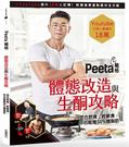 Peeta葛格是瘦身相關領域Youtuber,頻道訂閱人數目前約18萬人。本書會...