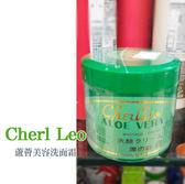 Cherl leo 蘆薈美容洗面霜 120G【小紅帽美妝】