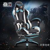 電競椅 電腦椅家用辦公椅可躺游戲座椅網吧競技LOL賽車椅子BL 【好康八八折】