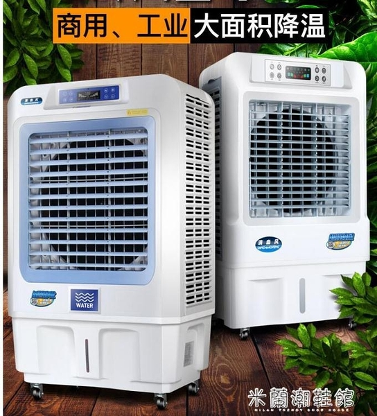 水冷扇 220V工業冷風機商用大型水冷空調扇移動加水空調廠房制冷氣風扇超強風 快速出貨YYJ