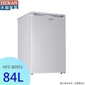 【禾聯家電】84L 四星急凍直立式冷凍櫃《HFZ-B0951》原廠保固