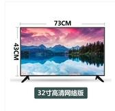 新品液晶電視55寸液晶電視機4k高清智慧wifi平板網絡60/65/40寸50家用220vLX