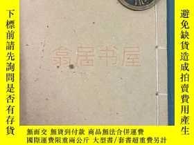 二手書博民逛書店【民國排印】《桂考、桂考序》一冊全罕見如新Y422301 張光裕著 南海黃任恒校