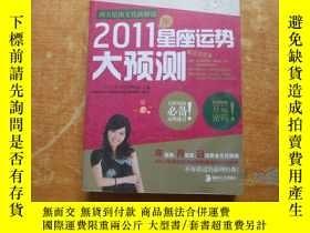 二手書博民逛書店罕見2011年星座運勢大預測23429 百變巫女 湖南美術出版社