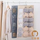 內褲內衣收納袋掛袋墻掛式雙面衣櫃懸掛式置物架儲物【宅貓醬】