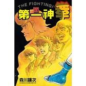 第一神拳(121)