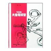 小叮噹的店 - G26 鋼琴系列 可樂弗【第二級】大音階練習
