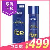 NIVEA 妮維雅 全效緊緻修護精華油(200ml)【小三美日】$599