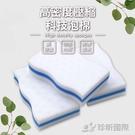 【珍昕】高密度壓縮科技泡棉(1包3入)(長約10cmx寬約6cmx厚約2.5cm)/奈米海綿/清潔海棉