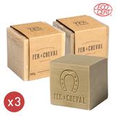Fer à Cheval 法拉夏 經典馬賽皂3入組【BG Shop】馬賽皂300gx3