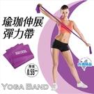 成功 SUCCESS 瑜珈伸展彈力帶 拉伸帶 (厚0.55mm ) S4736 紫色 [陽光樂活=]