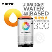 『ART小舖』西班牙蒙大拿MTN WB啞光水溶性 噴漆 300ml 黃橙色系 單色自選