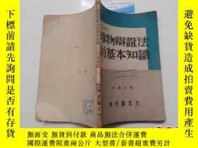 二手書博民逛書店罕見唯物辯證法的基本知識(一九四九年六月)館藏8895 李衡之