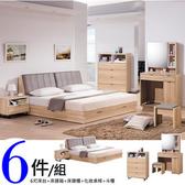 【艾木家居】克菲6尺臥室六件組