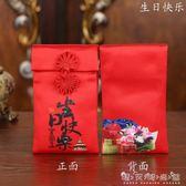 高檔絲綢生日快樂紅包賀壽滿月利是封創意個性結婚萬元布藝改口袋 晴天時尚館