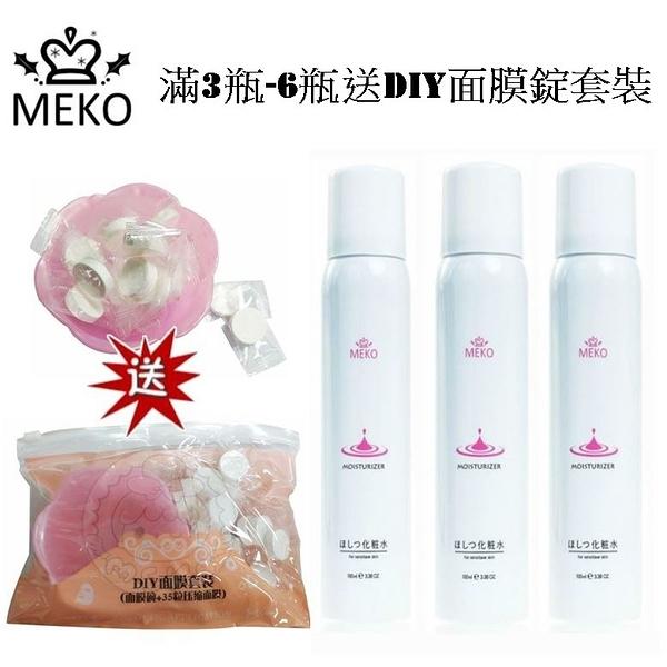 MEKO 煥采保濕噴霧化妝水x3瓶-半價活動組+贈DIY面膜錠套裝