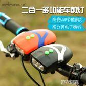 單車配件 自行車鈴鐺車燈騎行裝備車前燈山地車電喇叭超響兒童車鈴單車配件 igo 第六空間