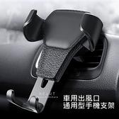 車用出風口通用型手機支架 車用手機支架 手機支架 汽車配件