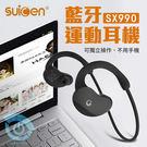 RANBOLE 990 運動藍牙耳機 MP3數位隨身聽 內建32G 防汗潑水 語音通報