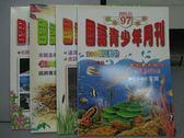 【書寶二手書T2/少年童書_PPX】國語青少年月刊_97~100期間_共4本合售_海中的頭足動物等