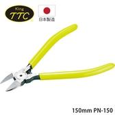 日本製 KING TTC 塑膠用斜口鉗 PN-125