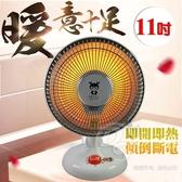 LAPOLO 11吋速熱碳素電暖器 LA-2501∥不幅射∥不耗氧∥不光害