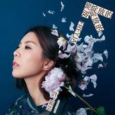 【停看聽音響唱片】【CD】許茹芸:綻放的綻放的綻放