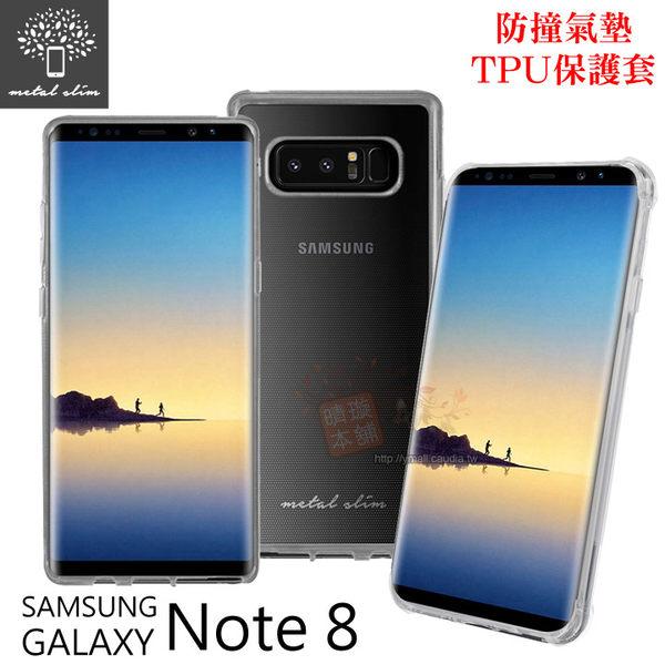 【愛瘋潮】Metal-Slim Samsung Galaxy Note8 防撞氣墊TPU 手機保護套