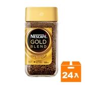 雀巢 金牌 研磨咖啡 120g (24入)/箱【康鄰超市】