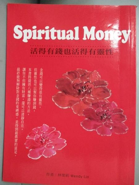【書寶二手書T1/財經企管_HTE】Spiritual Money 活得有錢也活的有靈性_林雯莉