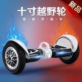 智慧平衡車 兩輪平衡車雙輪兒童電動扭扭車智慧平衡車成人體感代步車 莎拉嘿幼