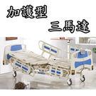 電動床 加護型電動醫療床 YH320 (...