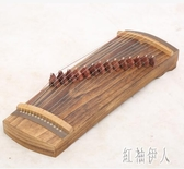 古箏 便攜式成人新手入門教學考級專業演出專用演奏樂器古箏琴 aj6781『紅袖伊人』
