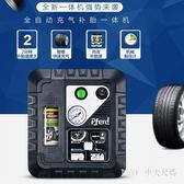 車載充氣泵汽車輪胎打氣機12V車胎自動充氣補胎一體機 KB5451 【Pink中大尺碼】