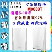 【CHIMEI 奇美】適用6-10坪 微濾鏡空氣清淨機《M0600T》日本三菱技術