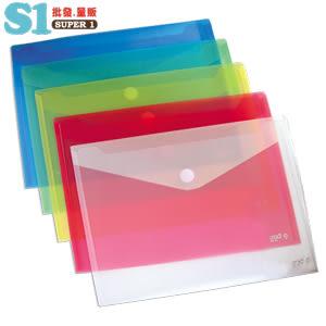 7折 HFPWP 粘扣橫式A4文件袋公文袋 防水 板厚0.18mm 台灣製 G901