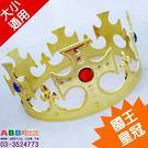A0007★國王皇冠#面具面罩眼罩眼鏡帽帽子臉彩假髮髮圈髮夾變裝派對