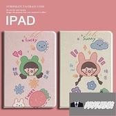 mini4平板10.2軟殼5迷妳2矽膠殼可愛卡通iPad air3保護套【邦邦男裝】