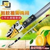 摘果器 伸縮摘果器高空采果水高枝剪鋸摘芒果荔枝剪樹枝剪高空器剪刀神器YTL