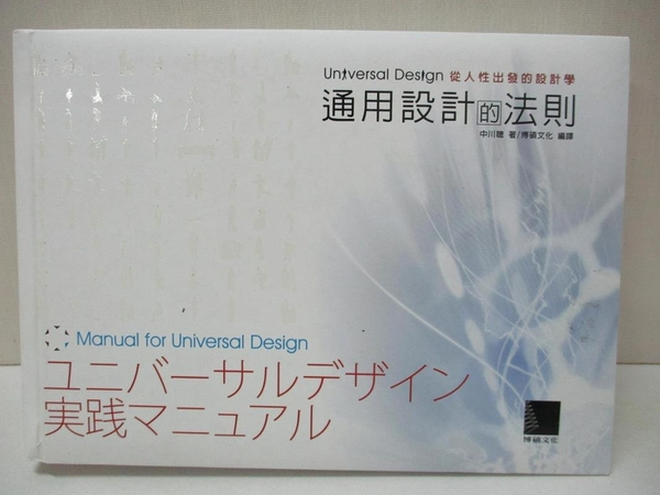 【書寶二手書T4/設計_DNN】Universal Design通用設計的法則_中川聰