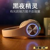 頭戴式耳機 頭戴式藍芽無線5.0耳機運動跑步健身游戲手機電腦通用可插卡mp3 榮耀 618