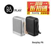 【超級折扣碼:3csong+24期0利率】B&O PLAY 可攜帶式藍牙喇叭 Beoplay P6 公司貨